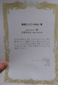 物理エンジンOBAQ賞